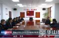 渭南经开区召开生态环境保护推进会