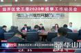 渭南经开区党工委召开2020年巡察工作动员会