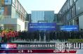 渭南经开区2020年第四次项目集中开工动员会举行