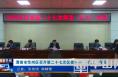 渭南市华州区召开第二十七次区委常委(扩大)会议