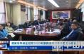 渭南市华州区召开2020年第四次项目集中开工动员会