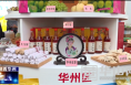 第27届农高会渭南市华州区农特产品受热捧