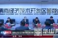 """渭南经开区召开抓党建促脱贫暨""""四支队伍""""管理工作推进会"""