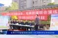临渭区市场监管局组织居民小区开展电梯应急救援演练