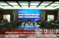 渭南高新区迅速落实市委主要领导来区调研讲话精神