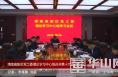 渭南高新区党工委理论学习中心组召开第十九次学习会