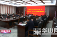 渭南高新区召开生态环境保护委员会第一次全会