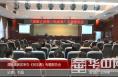 渭南高新区举办《民法典》专题报告会