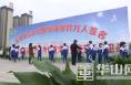 渭南高新区开展禁止燃放烟花爆竹万人签名活动