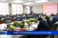 李曙升主持区政府党组会议 传达学习有关文件精神