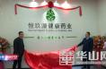渭南经开区举行恒玖源健康药业有限公司投产仪式