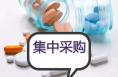 第三批国家组织药品集中采购中选结果在陕执行