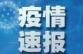 11月25日陕西无新增新冠肺炎确诊病例