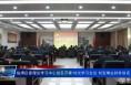 临渭区委理论学习中心组召开第16次学习会议 刘宝琳主持并讲话