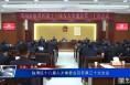 临渭区十八届人大常委会召开第三十次会议