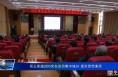 双王街道200余名党员集中培训 提升思想素质