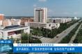 【渭南工信】 富平高新区:打造优质营商环境  加快培育产业集群