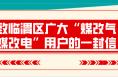 """致临渭区广大""""煤改气  煤改电""""用户的一封信"""