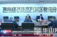 中粮集团油脂专业化公司来渭南经开区考察