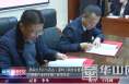 """渭南经开区与药谷(温州)科技发展有限公司签订合作""""健康产业科学城""""框架协议"""
