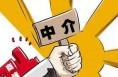 渭南市已备案中介公司名单
