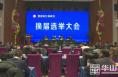 渭南市江苏商会换届选举 宋华林当选会长  刘大奇当选执行会长