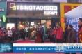 渭南市第二家青岛啤酒社区客厅恒昌店开业