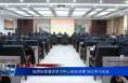 临渭区委理论学习中心组召开第19次学习会议