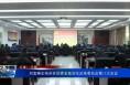 刘宝琳主持召开区委全面深化改革委员会第八次会议