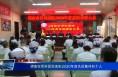 渭南市骨科医院表彰2020年度先进集体和个人