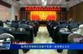 临渭区供销联社选举产生新一届理事会主任