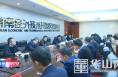 渭南经开区召开党政联席扩大会议安排部署近期重点工作