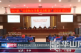 """渭南经开区举行""""反恐怖宣传教育进校园""""活动启动仪式"""