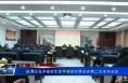 临渭区召开秦岭生态环境保护委员会第二次全体会议