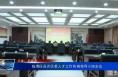 临渭区召开区委人才工作协调领导小组会议