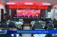 渭南市骨科医院召开2021年职工代表会