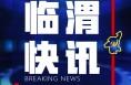 临渭区人民街道曙光村门面房发生火灾