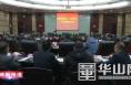 """渭南高新区召开""""十四五""""产业规划研讨会"""