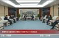 薛清军会见建设银行渭南分行党委书记 行长郭忠忠