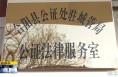 《直通县市》合阳首家派驻执法单位公证机构挂牌运行