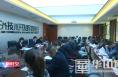 渭南经开区召开安委会月度工作会