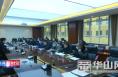 渭南经开区召开2021年第一次全市项目集中开工活动推进会