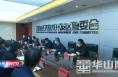渭南经开区召开疫情防控工作推进会