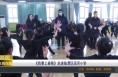 《我要上春晚》走进临渭区滨河小学