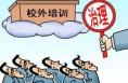 渭南市教育局关于加强疫情防控期间校外培训机构管理工作的通知