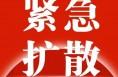 蒲城县紧急寻找密切接触者 活动轨迹公布!