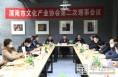 渭南市文化产业协会第二次理事会召开