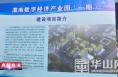 渭南高新区2021年第一次项目集中开工动员会举行