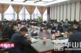 渭南高新区党工委召开疫情防控专题会议