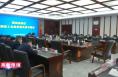渭南高新区召开推进工业高质量发展专题会